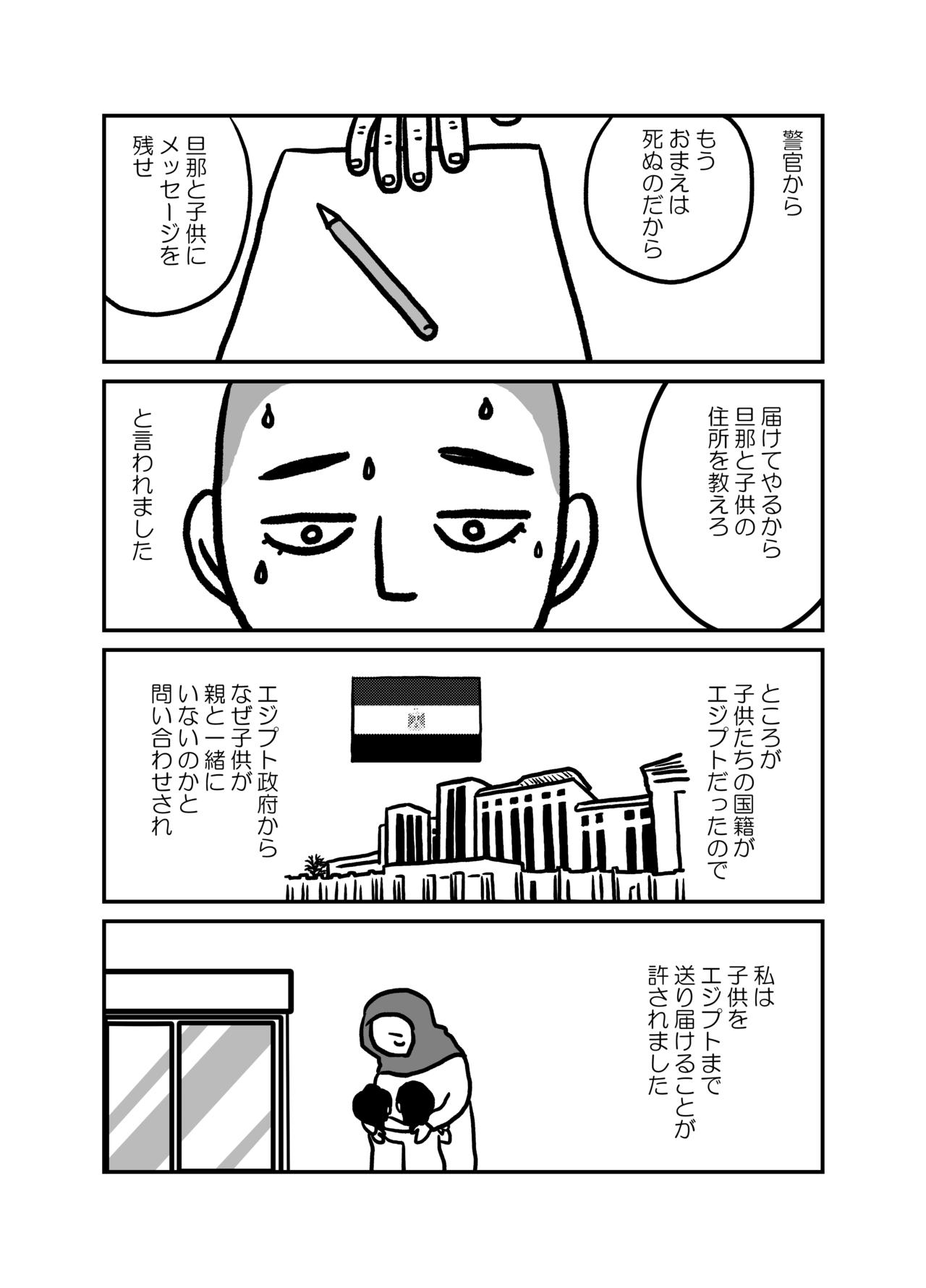 証言集会マンガ11