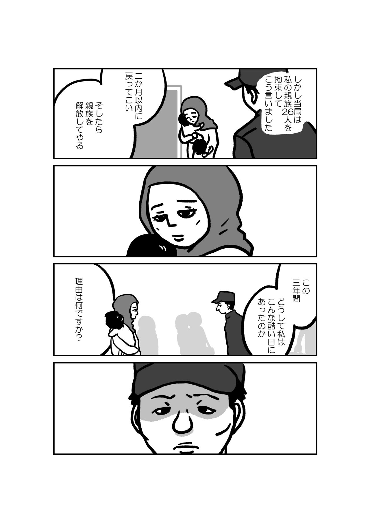 証言集会マンガ12