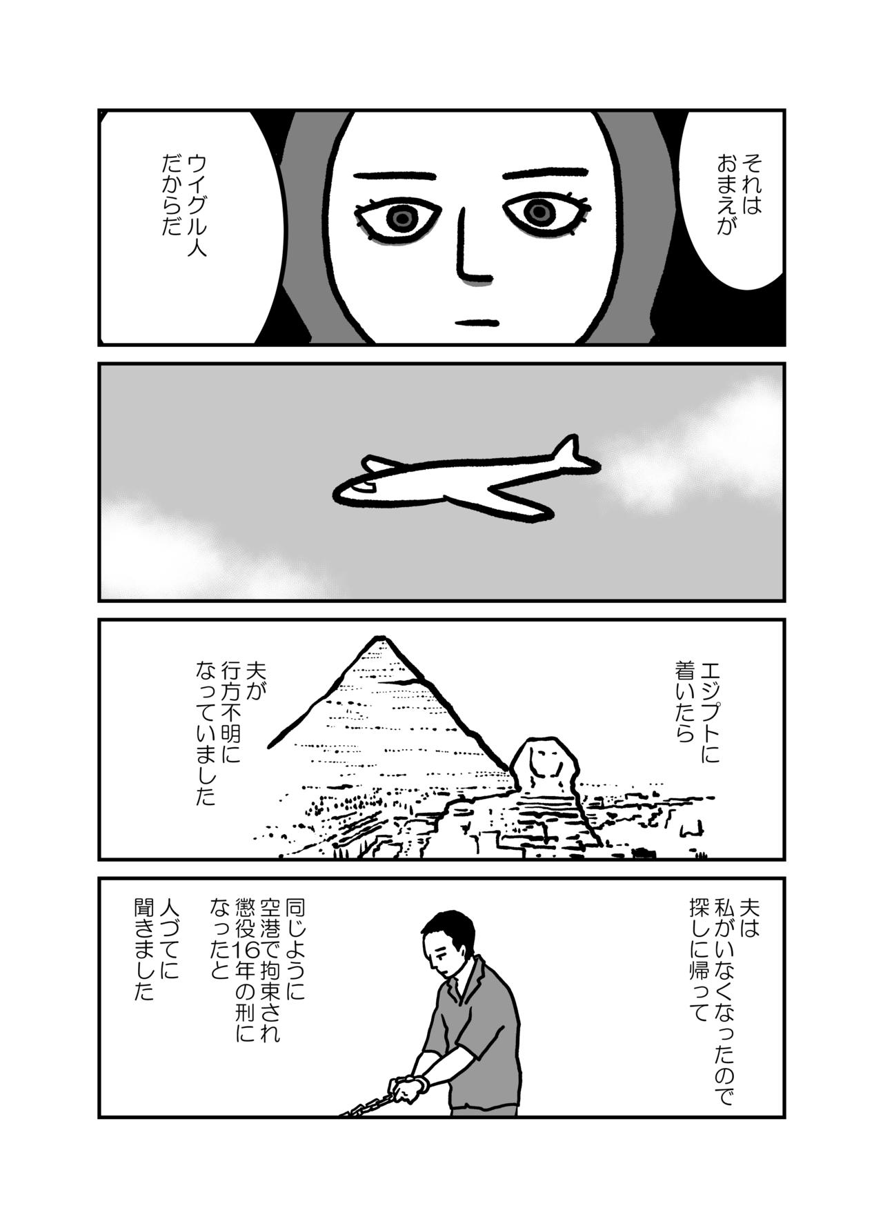証言集会マンガ13