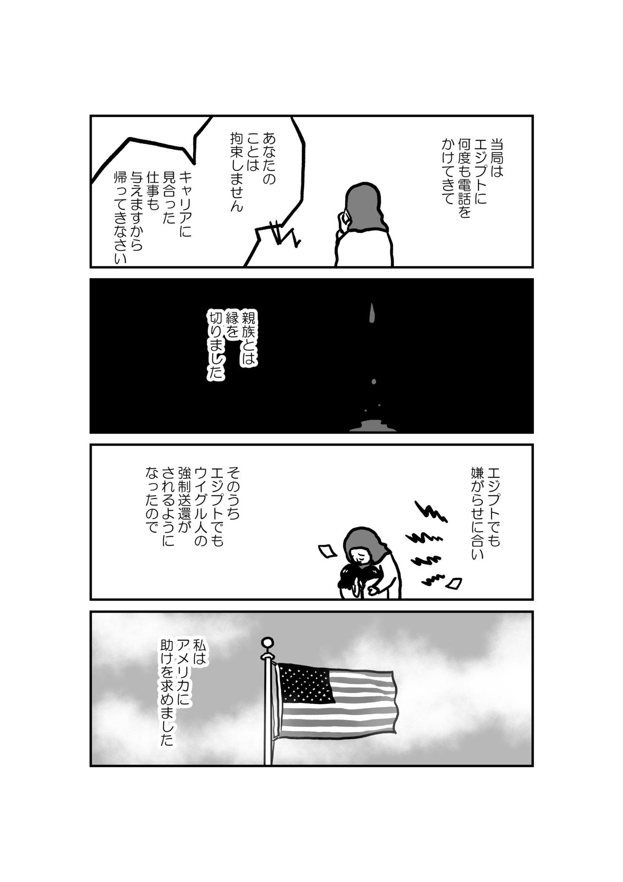 証言集会マンガ14
