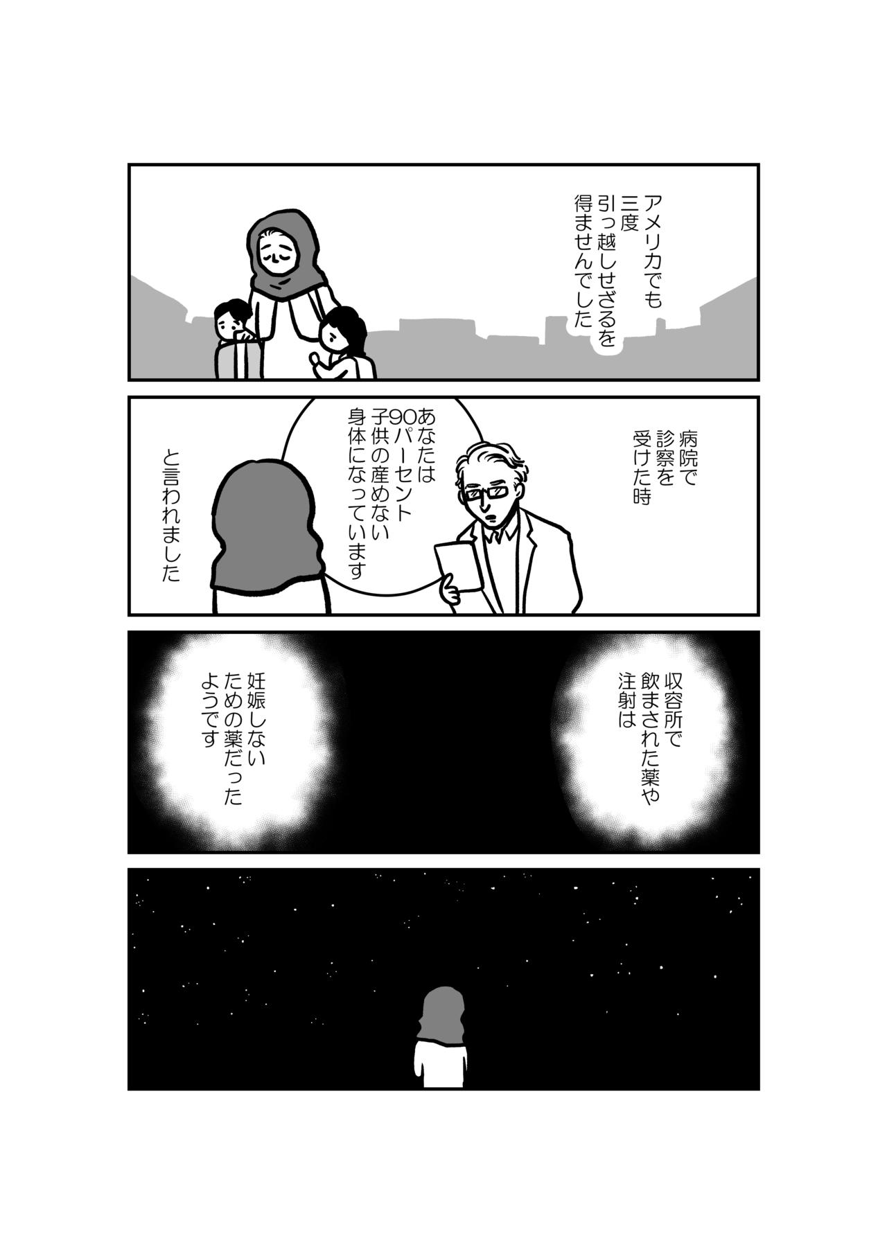 証言集会マンガ16