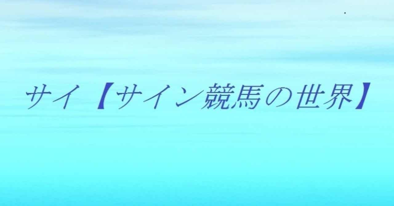 京成 杯 オータム ハンデ 2019 予想