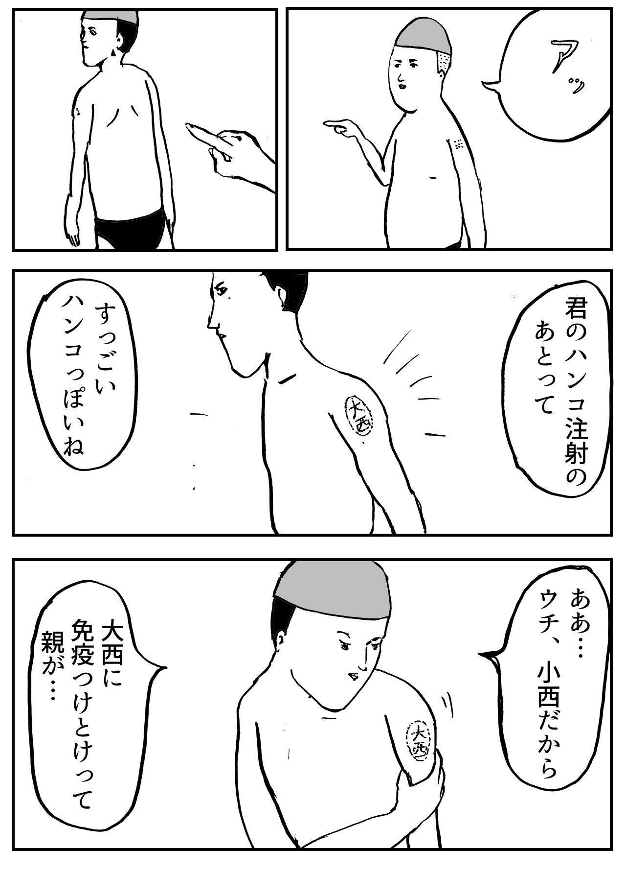 ハンコ 注射
