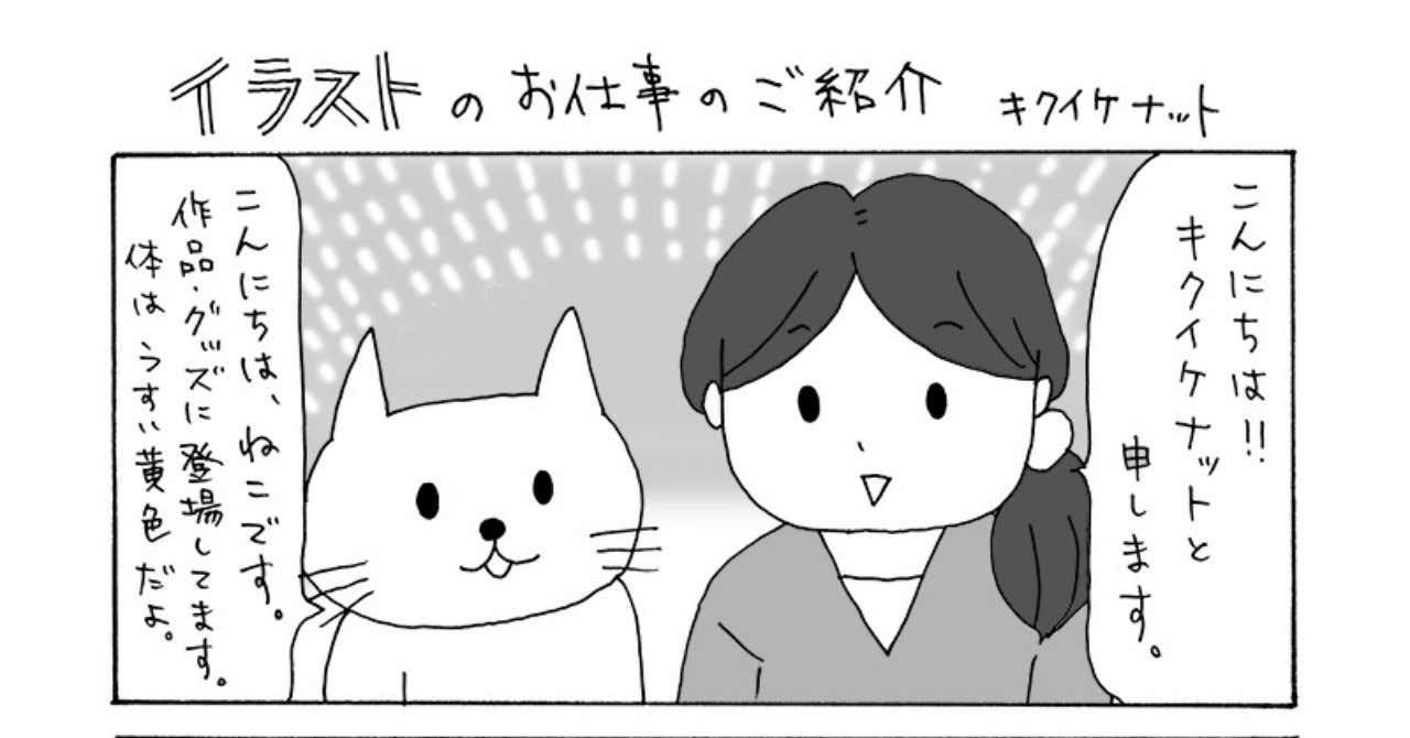 kikuike_お仕事紹介_cover
