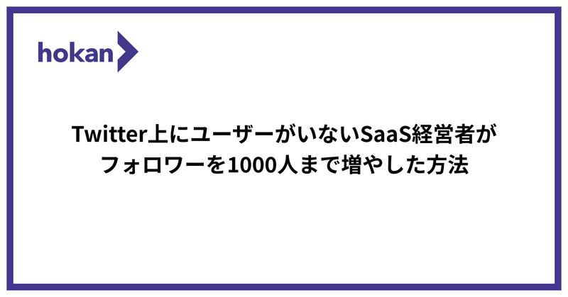 尾花記事_Twitter上にユーザーがいないSaaS経営者がフォロワーを1000人まで増やした方法