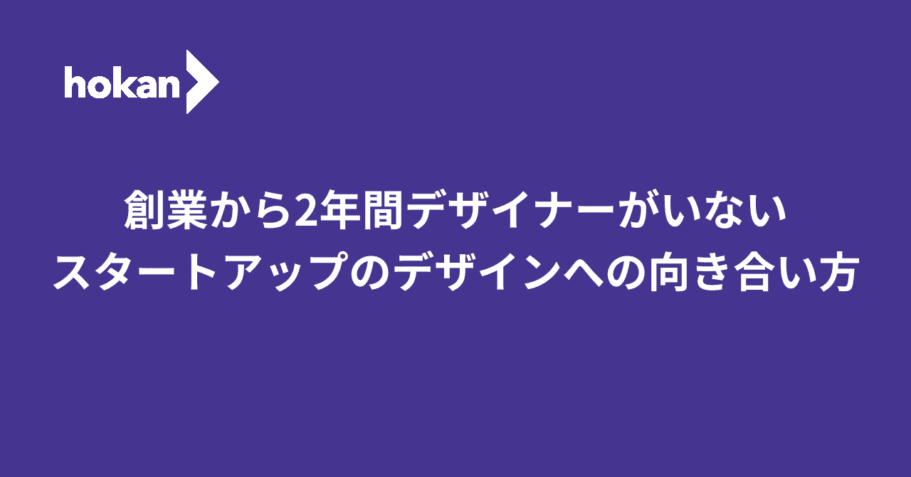 尾花記事_創業から2年間デザイナーがいない_スタートアップのデザインへの向き合い方