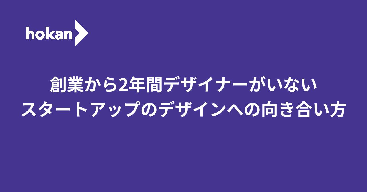 創業から2年間デザイナーがいないスタートアップのデザインへの向き合い方|Masashige Obana|note