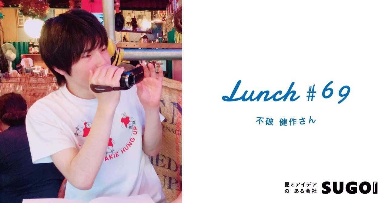 lunch69_不破健作さん
