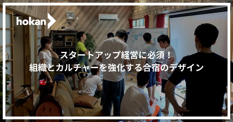 尾花記事_スタートアップ経営に必須_組織とカルチャーを強化する合宿のデザイン_