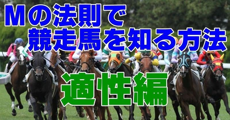 Mの法則で競走馬を知る方法_適性編_