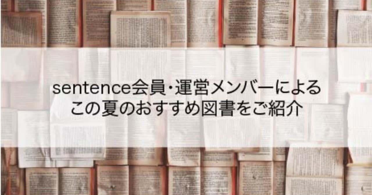 おすすめ図書アイキャッチ