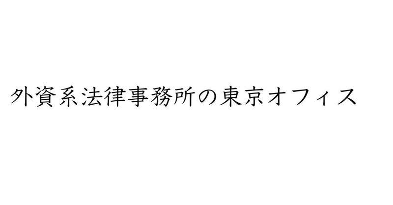 外資系法律事務所の東京オフィス