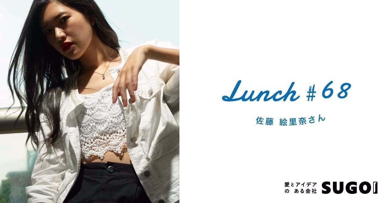 lunch68_佐藤絵里奈さん