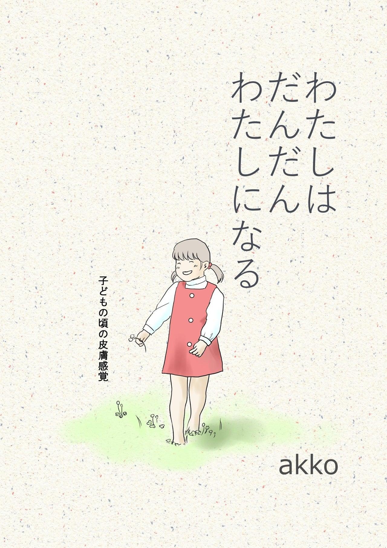 子どもの頃の皮膚感覚_001