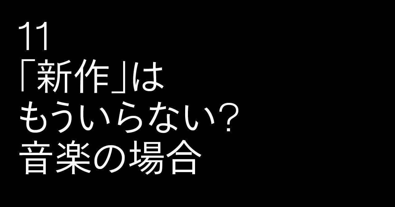 11_新作はいらない_音楽_