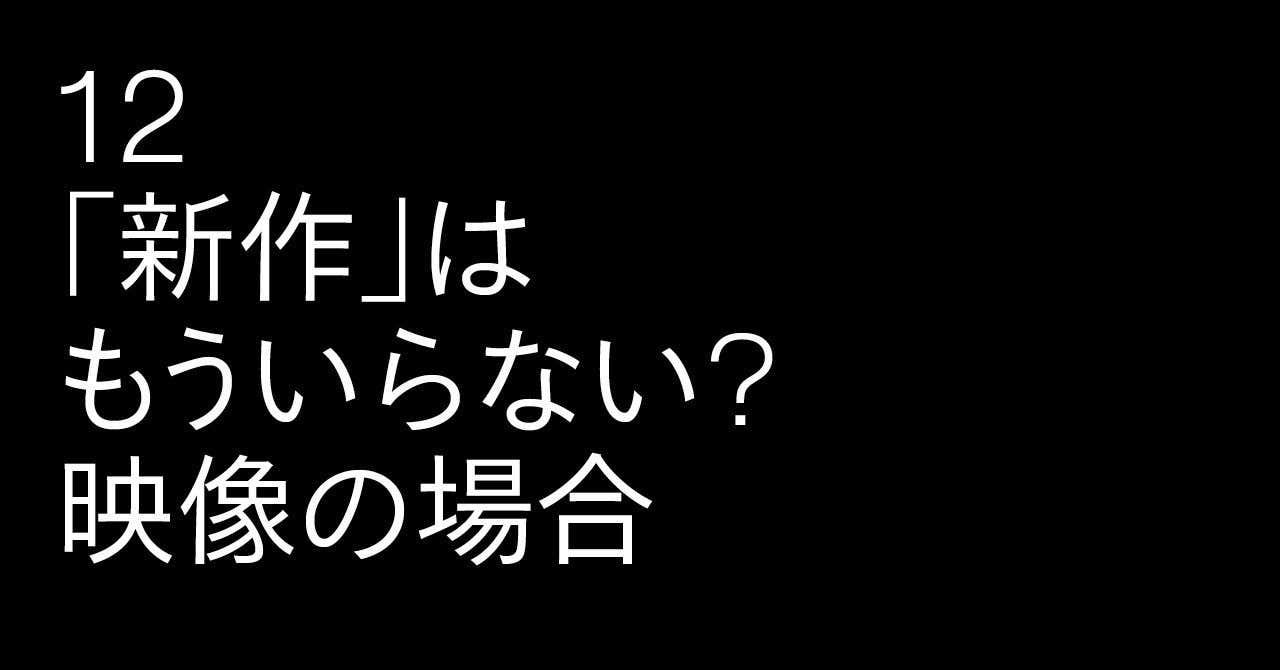 12_新作はいらない_映像_