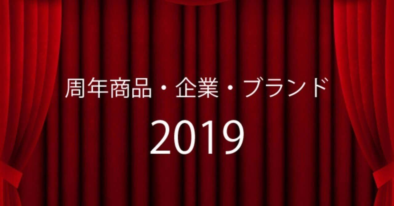 周年2019