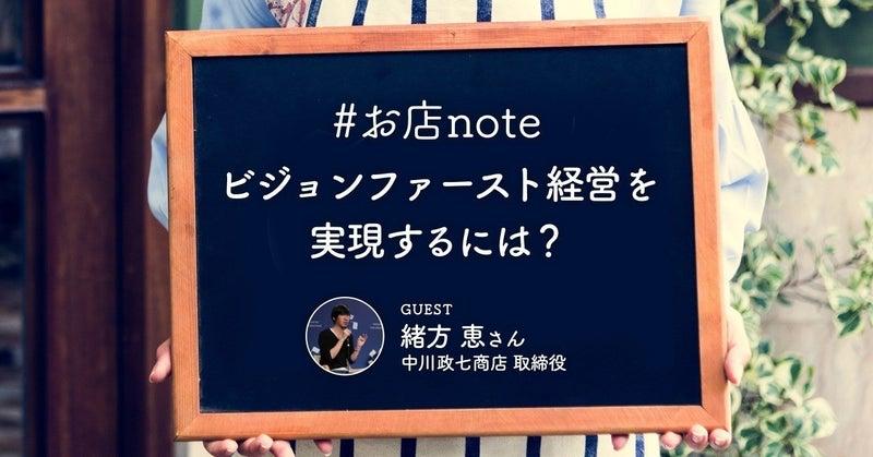 お店note