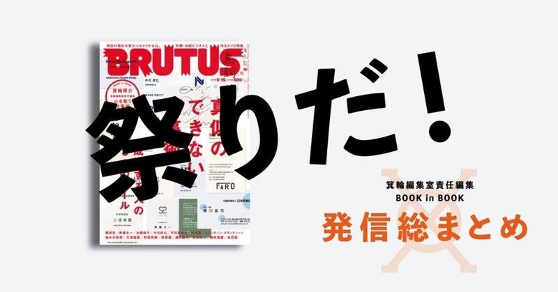 ブルータス22時夕刊バナー_