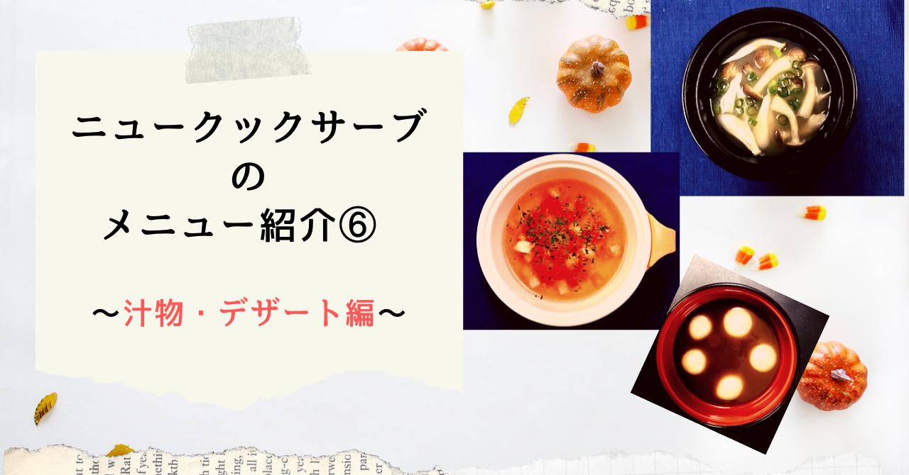 アイシェフ_-_メニュー紹介_note_汁物