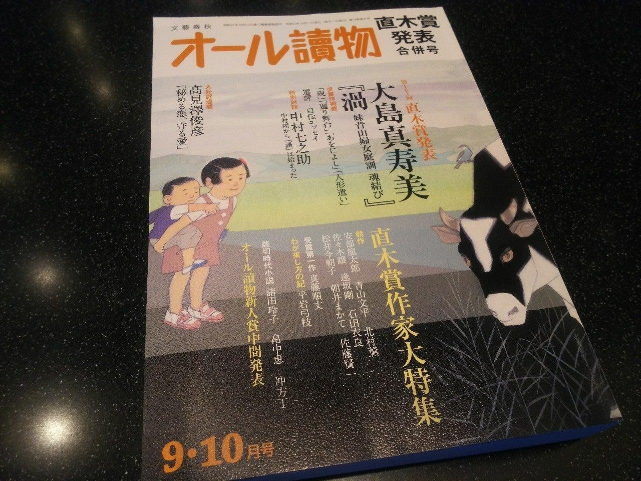 オール 読物 新人 賞