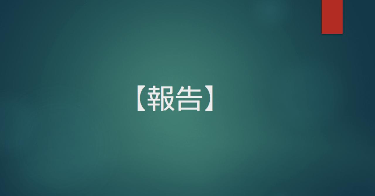 スクリーンショット_2019-09-09_20