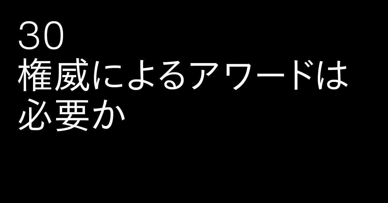 30_グッドデザイン