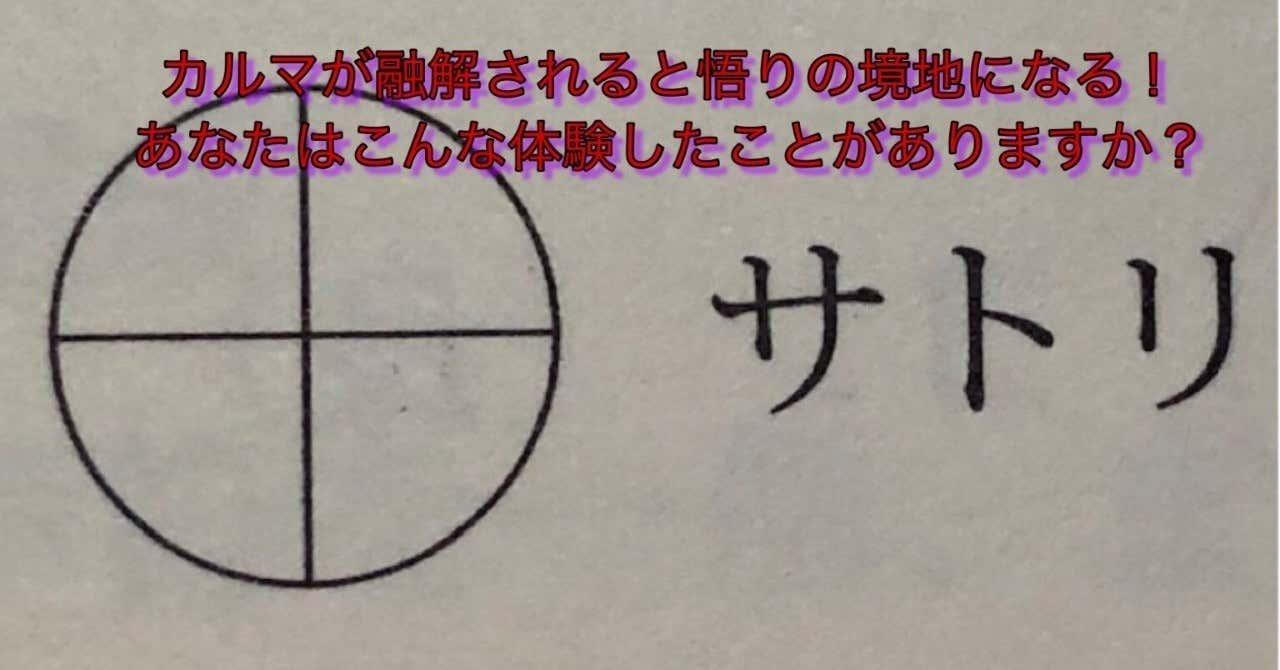 悟り_カタカムナ