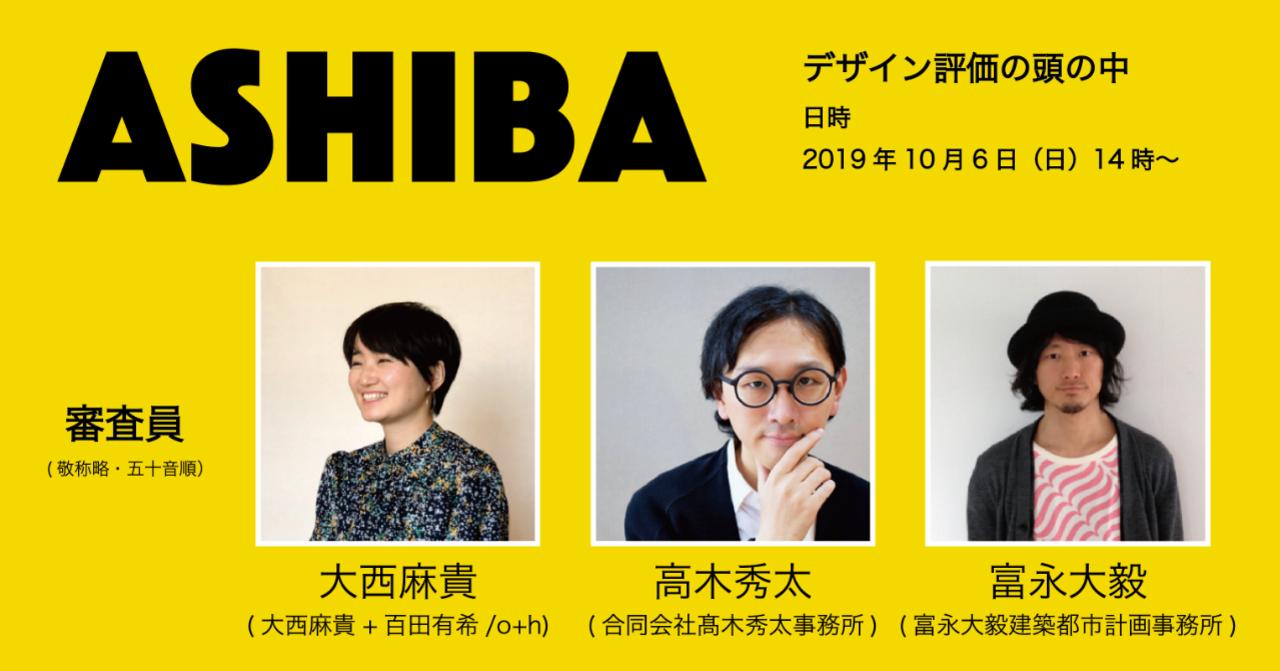 ASHIBAデザイン評価の頭の中フライヤー