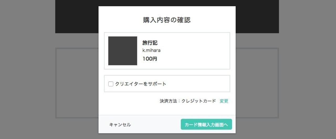 スクリーンショット_2015-03-09_16.13.07
