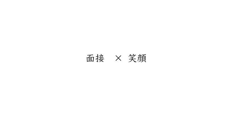 _面接_笑顔_