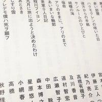 読物 賞 オール 新人