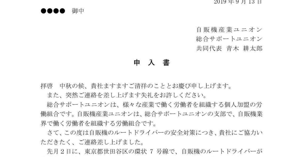 ブログ掲載用申し入れ書_1_
