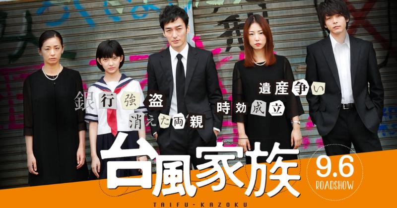 映画_台風家族_公式サイト