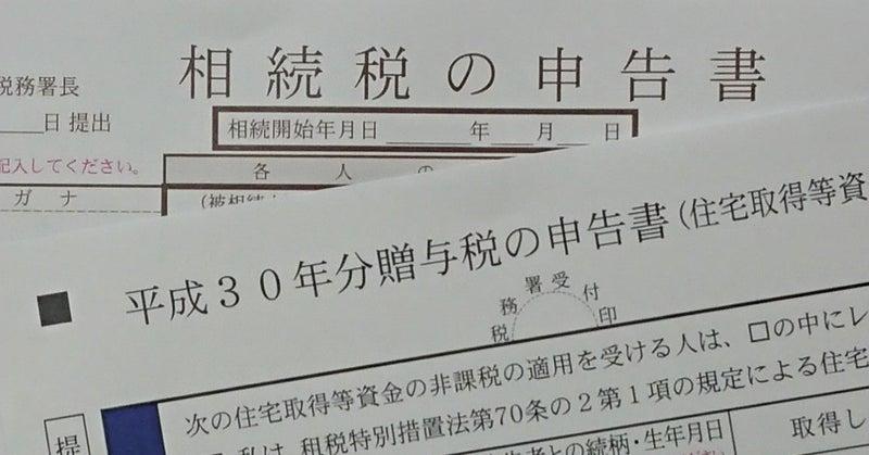 申告書_見本_