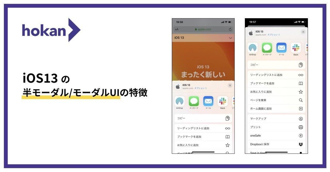 iOS13の半モーダル/モーダルUIの特徴|Masashige Obana|note