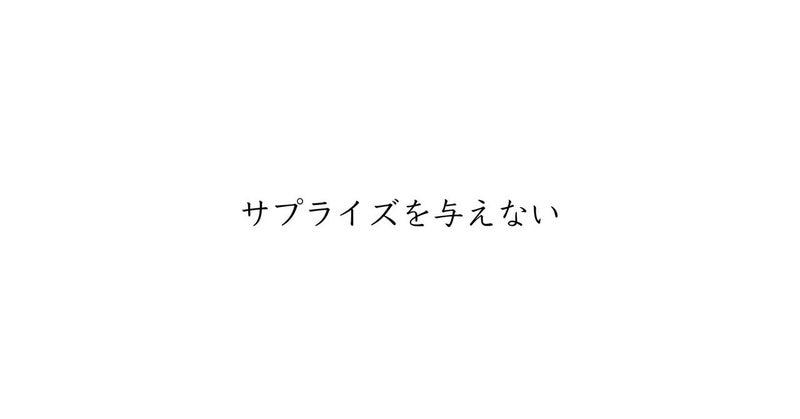 文書_28