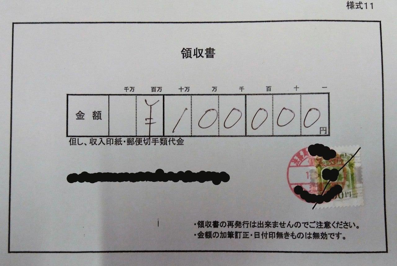郵便 収入 局 印紙 九段郵便局 (東京都)