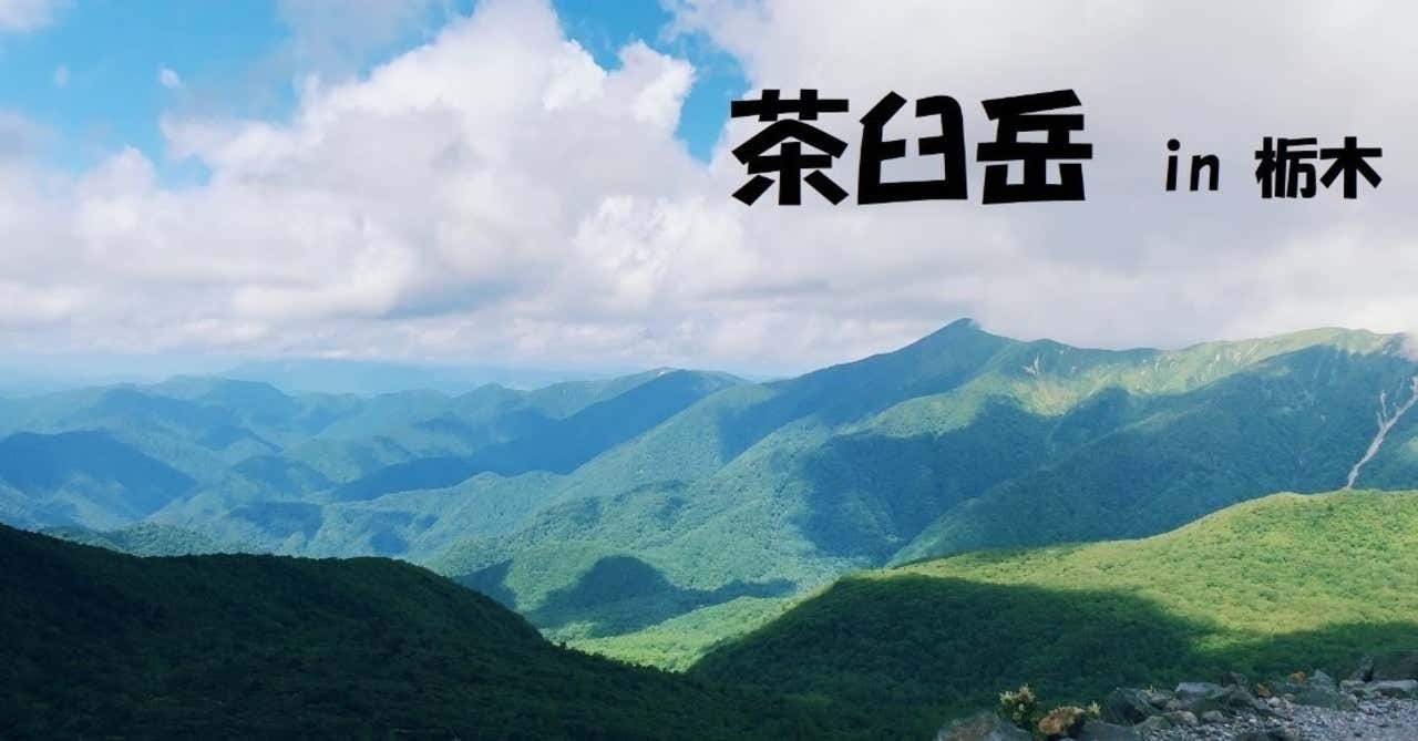 タイトル_茶臼岳_