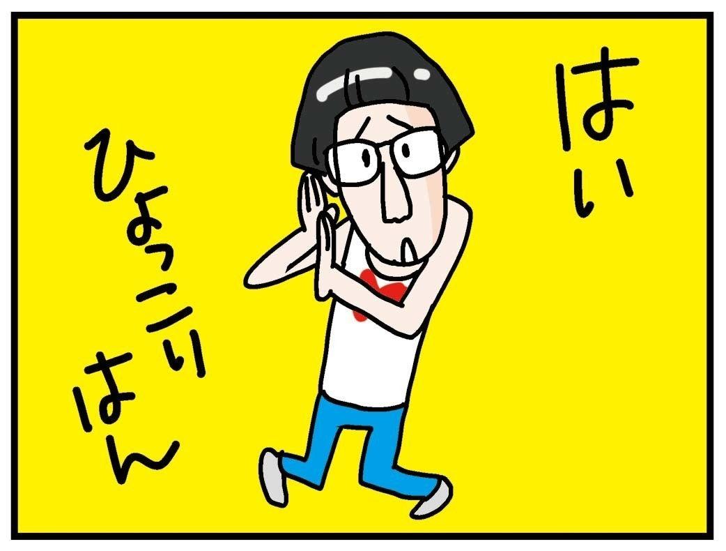 か よこ 斎藤