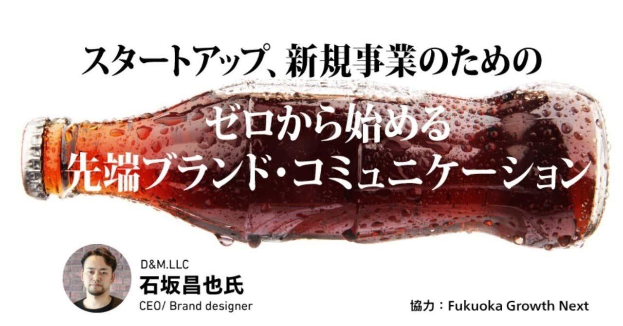1011福岡バナー