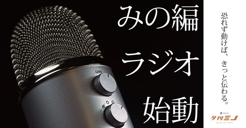 みの編ラジオ6