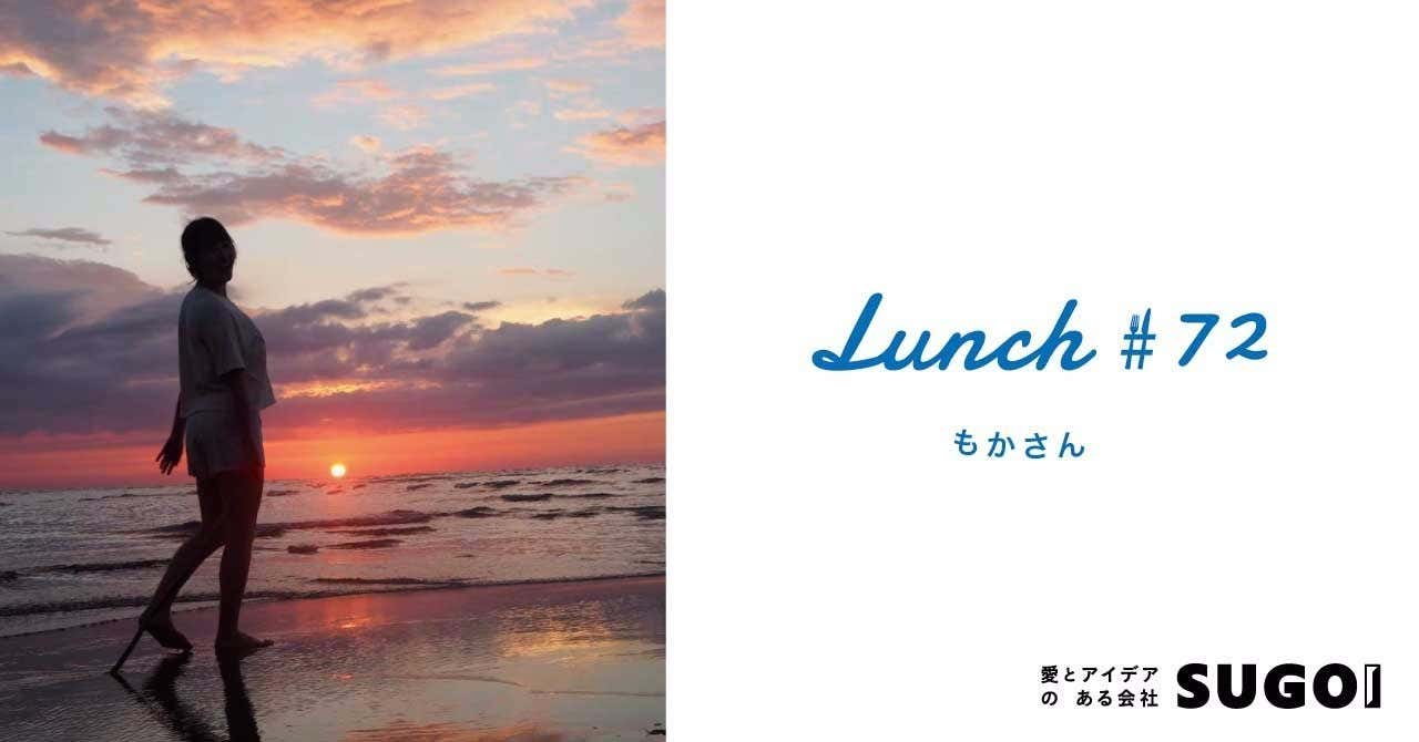 lunch72_もかさん