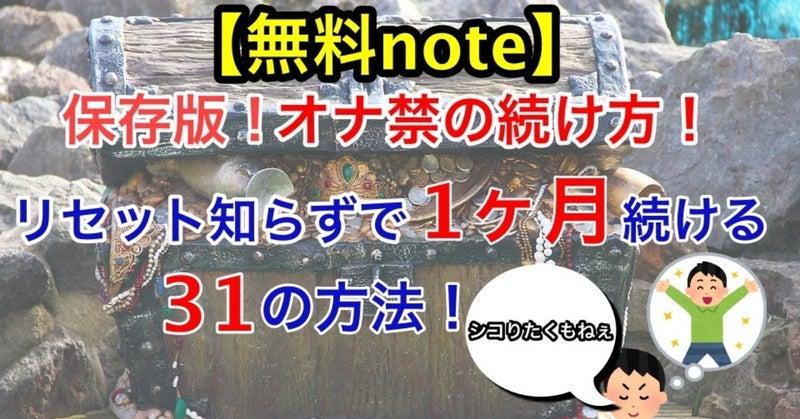 オナ禁継続方法無料note