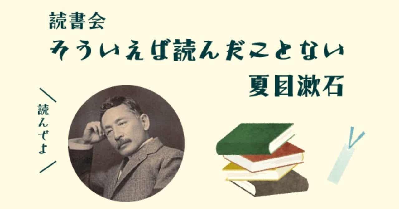 夏目 漱石 の 小説 三四郎 の 主人公 三四郎 の 名字 は 何