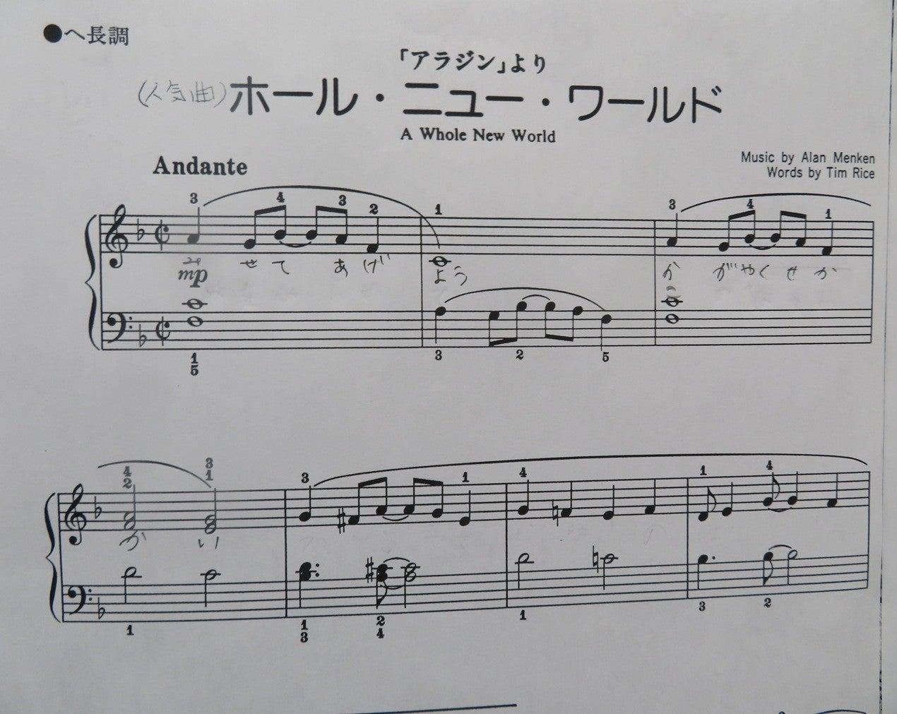ア ホール ニュー ワールド 楽譜