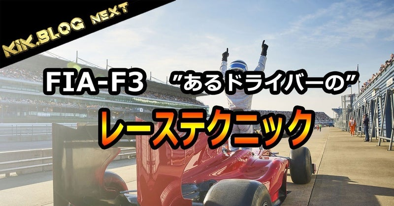 _note_FIA-F3レーステクニックアイキャッチ