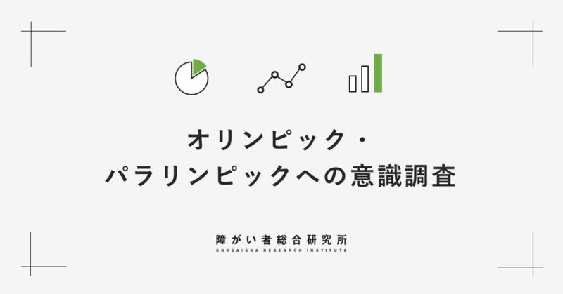 noteアイキャッチ_総研