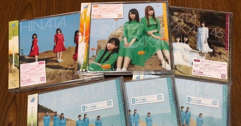 こんなに ちゃっ 向坂 46 に て 日 好き いい の なっ こんなに好きになっちゃっていいの?[CD+Blu