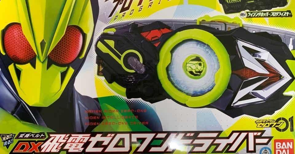 dx 飛電 ゼロワン ドライバー